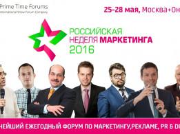 Российская Неделя Маркетинга 2016