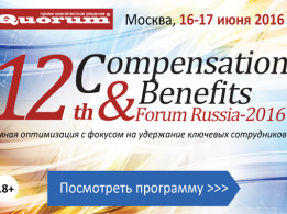 12-й Всероссийский Форум COMPENSATION&BENEFITS FORUM RUSSIA 2016