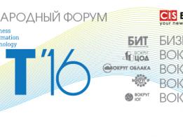 BIT-2016 во Владивостоке