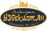 Ресторан Узбекистан