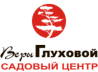 Садовый центр Веры Глуховой