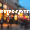 Метро Групп