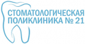 Поликлиника городская стоматологическая № 21