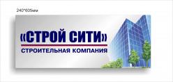 фирма сити строй вакансии Киркоров