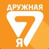 Дружная 7я