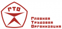 Главная трудовая организация