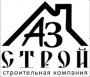 АЗ-Строй