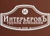 ГК ИнтерьеровЪ