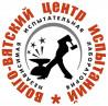 Волго-Вятский Центр Испытаний