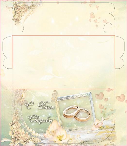 Шаблон конверта на свадьбу для денег