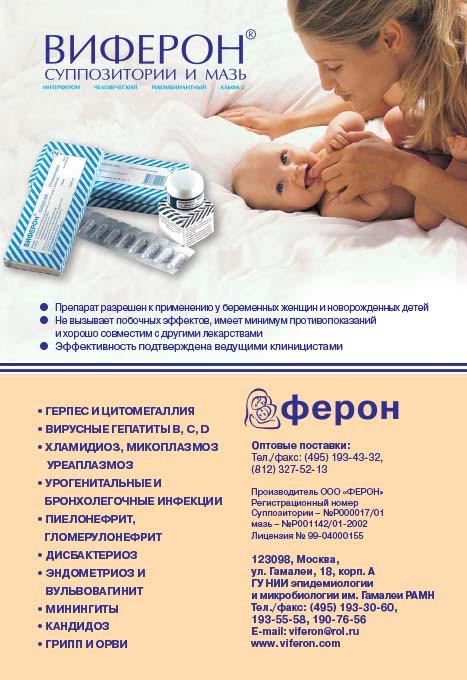 Виферон эндометриоз