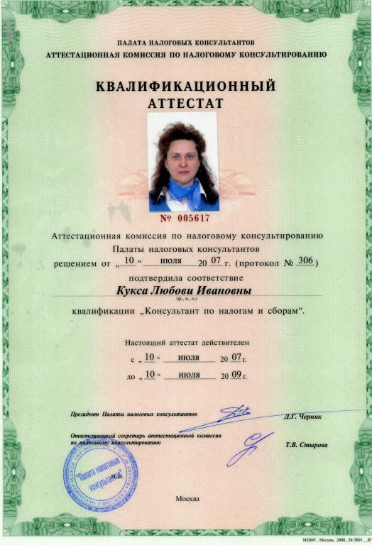 известная палата налоговых консультантов москва ощущение