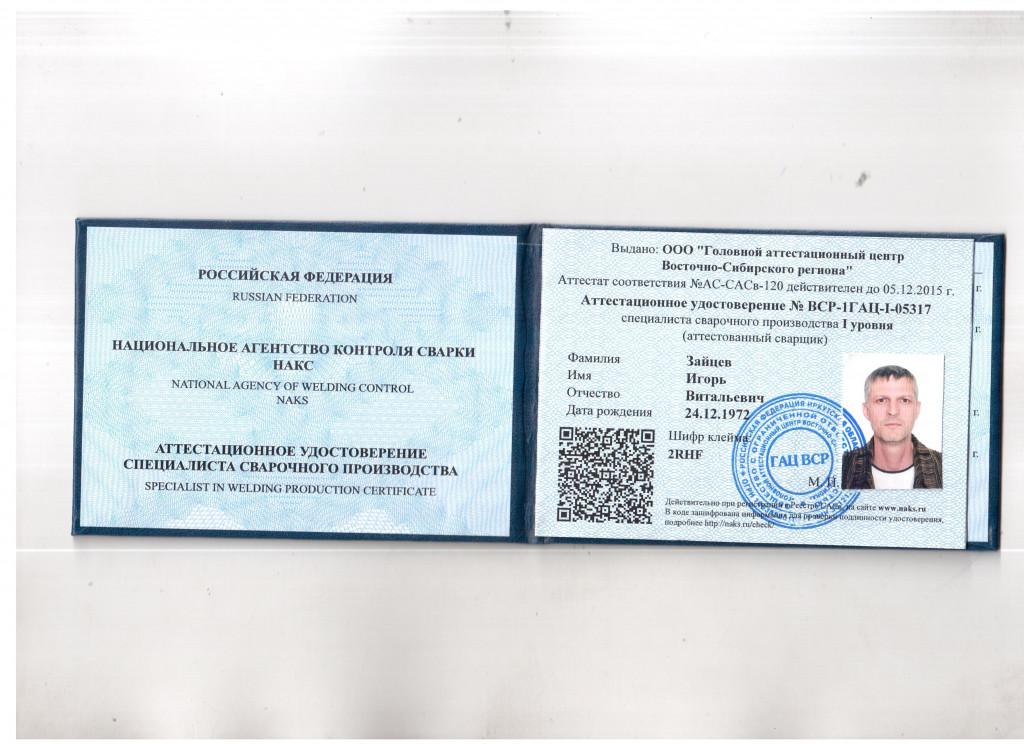 Аттестация сварщиков и специалистов сварочного производства ... | 744x1024