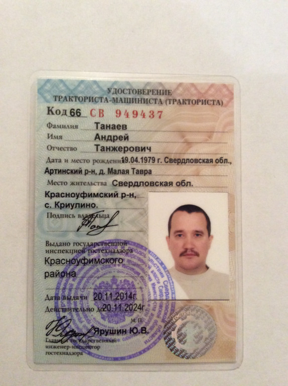 Как получить права тракториста в украине 98