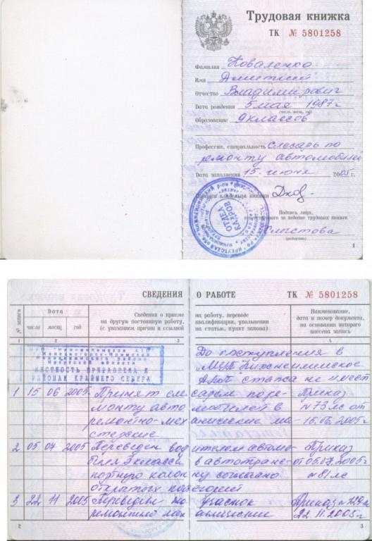 трудовая книжка водителя образец фото мастерскую советского киносказочника